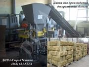 Линия для производства декоративных колотых блоков купить