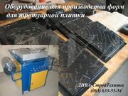 Станок для производства форм для тротуарной плитки цена