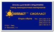 эмаль ЭП-5 Б ТУ-ГОСТ Краска грунтовка оптом КО-811 АУ-199