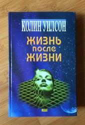 Продам новую книгу Жизнь после жизни  Уилсон Колин