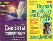 Продам книги Спенсер Джонсон «Познай свою мечту,  или где мой сыр?»