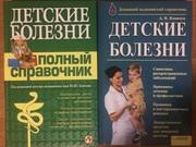 Продам новые книги-справочники:  Детские болезни.