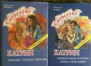 Продам книги женский роман Жульетта Бенцони–«Катрин» в 2-х томах