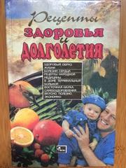 Продам книгу Рецепты здоровья и долголетияР.И. Даласюк Л.П.Камрат Т.