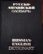 Русско-английский словарь. Отв. ред. Р. С. Далглиш,  1969 г.