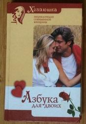 Книга Азбука для двоих Шейко Н.И-Энциклопедия современной женщины