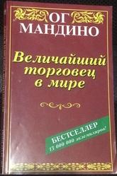 Продам книгу Ог Мандино Величайший торговец в мире  новую