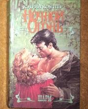 Продам книги Кэтрин Коултер - женский роман,  роман о любви.