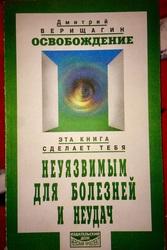 Книга Освобождение. Эта книга сделает тебя неуязвимым. Д.Верещагин