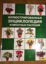 Книга:Иллюстрированная энциклопедия комнатных растений.Пол Вильямс.