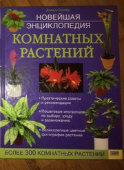 Книга:Новейшая энциклопедия комнатных растений Дэвид Сквайр