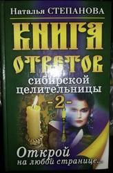 Книга ответов сибирской целительницыОткрой на любой стр-це.Н.Степанова