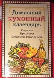 Книга: Домашний кухонный календарь. Рецепты,  праздники,  советы на каж