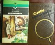 Книги Анатолий Безуглов «Слово прокурора»,  «Преступники»