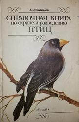 Справочная книга по охране и разведению птиц. Рахманов А. И.