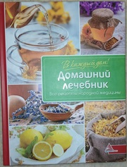 Книга Домашний лечебник.Все рецепты народной медицины.Чуб Наталья