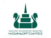 ПАО «Казаньоргсинтез» реализует неликвиды