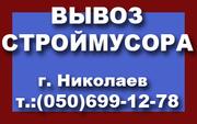 Вывоз строймусора. г. Николаев